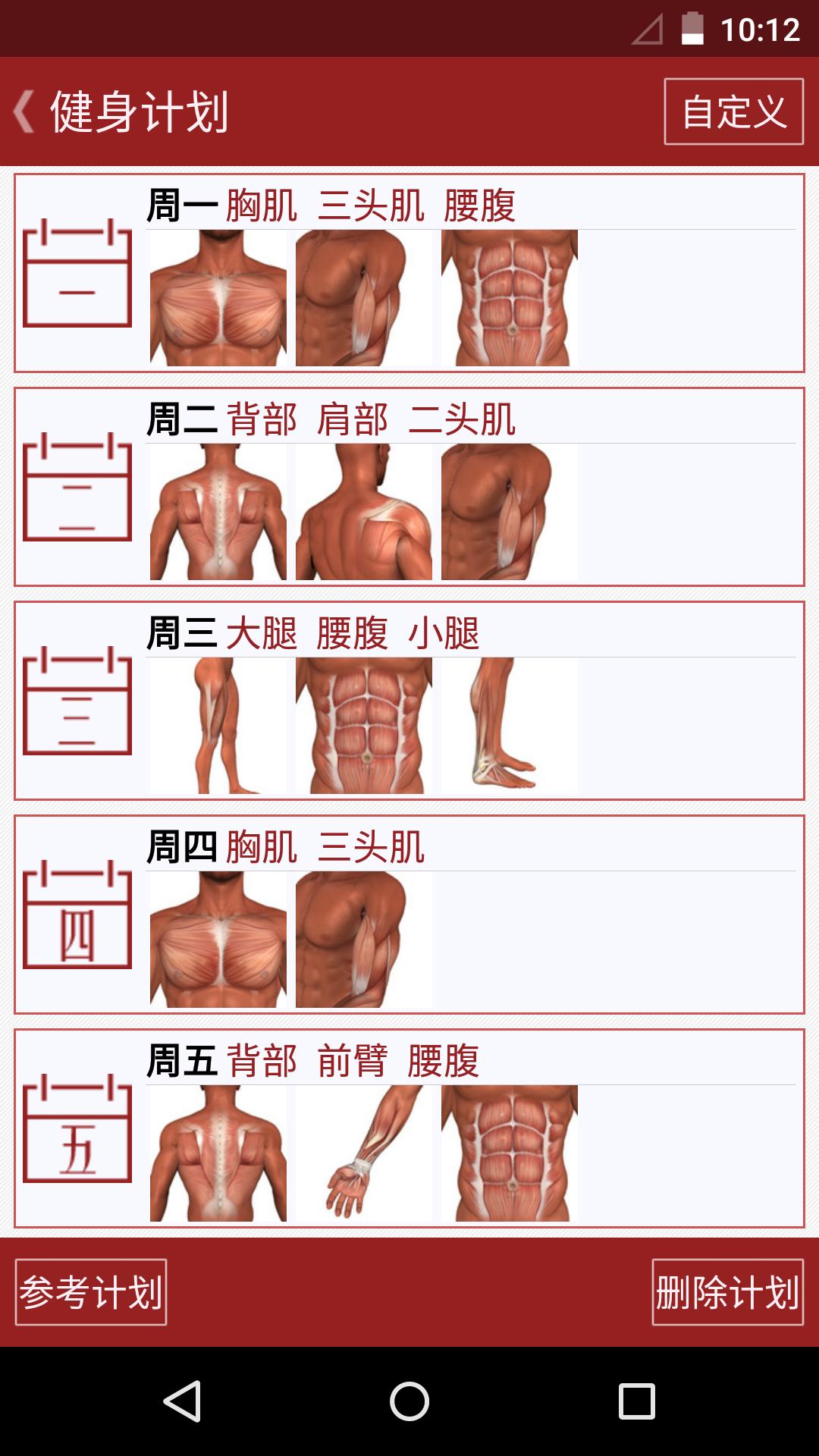 健身专家软件截图2