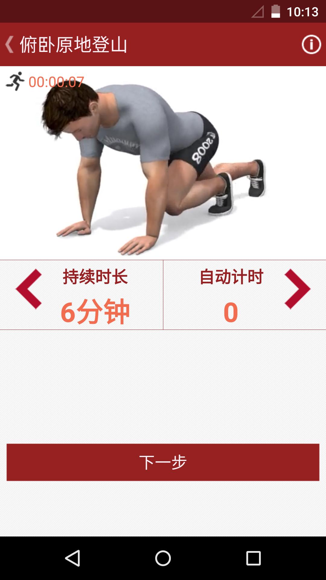 健身专家软件截图3