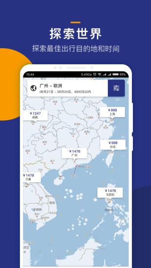 iGola骑鹅旅行软件截图3