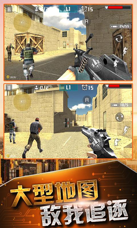 射击反恐精英软件截图2