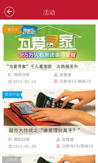 南阳日报软件截图4