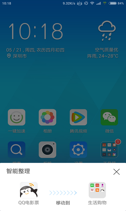 QQ桌面软件截图2
