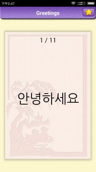 韩文初学者图文版软件截图2