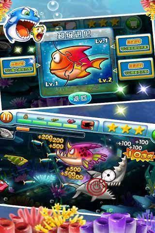 大鱼吃小鱼2软件截图2