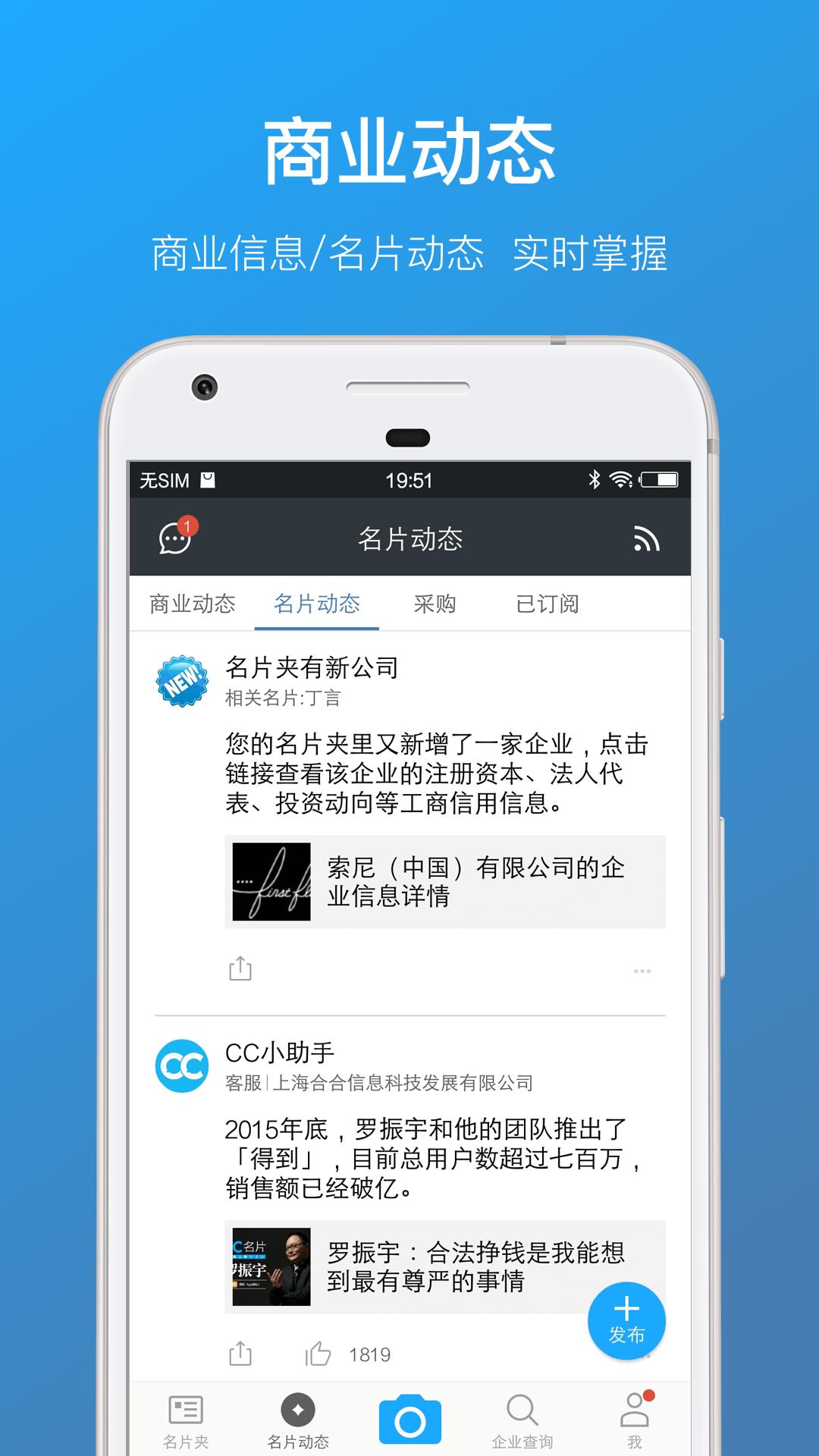 名片全能王软件截图4