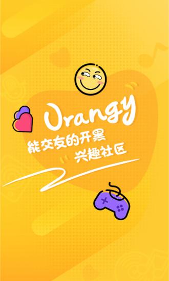 orangy软件截图0