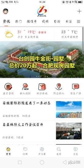 庐江论坛软件截图1