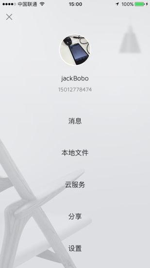 汉邦鸿雁云Pro软件截图1