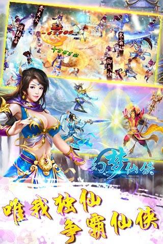 幻梦仙侠软件截图4