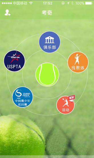 考奇网球软件截图1