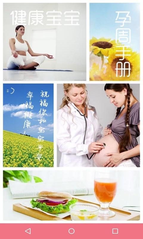 健康宝宝孕周手册软件截图0