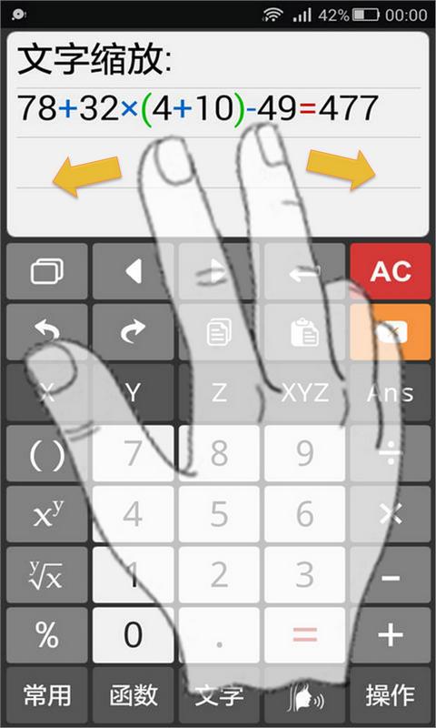 计算管家软件截图2