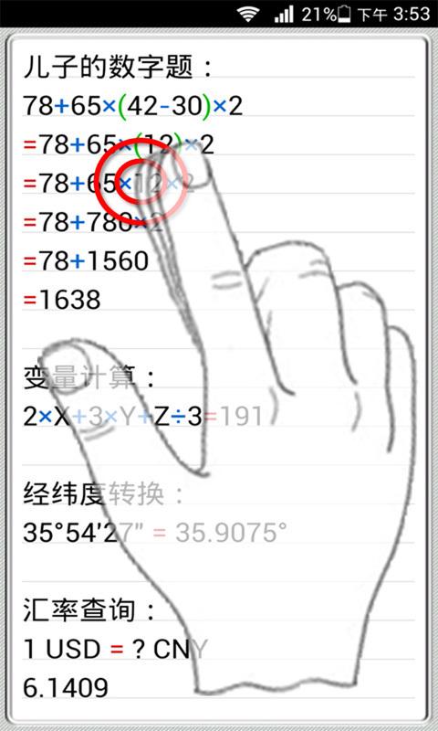 计算管家软件截图3