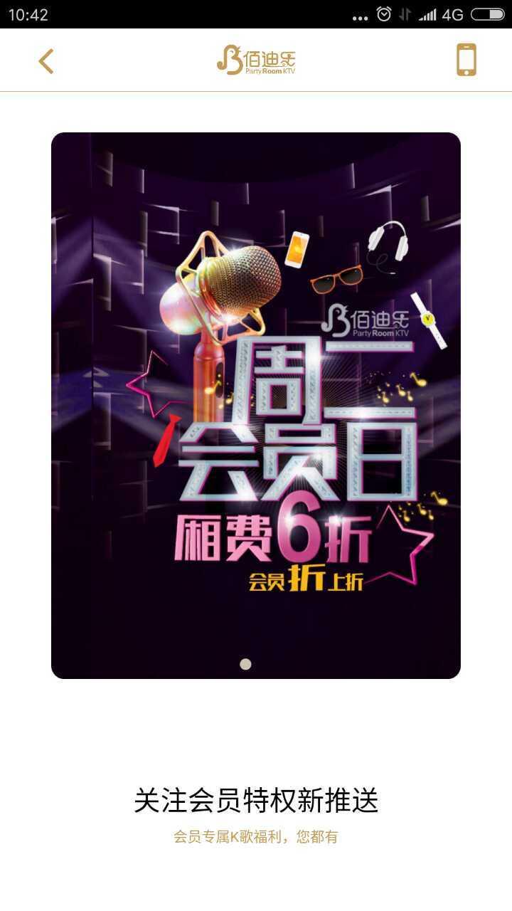 佰迪乐KTV软件截图2