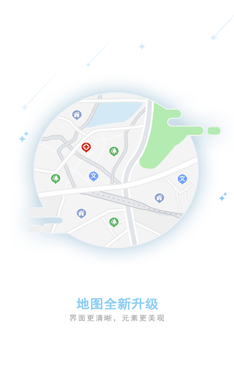 和地图软件截图2