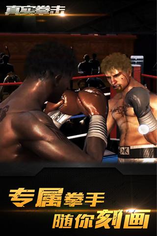真实拳击软件截图3