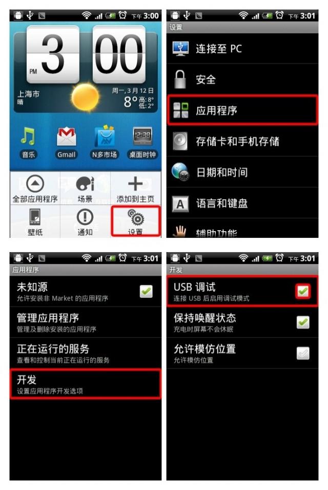 HTC Sensation 基于HTC Android2.3.5_Sense3.5 顶级全能男女切换版ROM