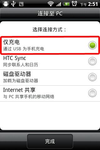 HTC Sensation 最完美的2.3.5 Storm ROM 一米美化
