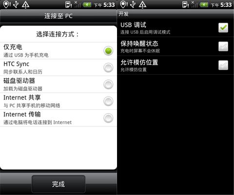HTC Desire S G12 渴望S sense3.5 添加各种高级选项第二版 ROM