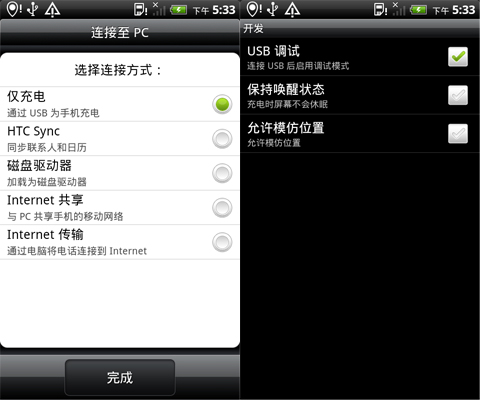 HTC EVO 3D 2.3.4 X515M GSM基于官方稳定版ROM
