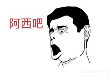 阿西吧是什么意思?阿西吧是脏话吗?韩语阿西吧下一句是什么
