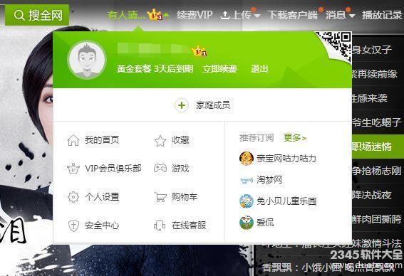爱奇艺vip免费试用7天 爱奇艺会员账号密码免费领取2017最新
