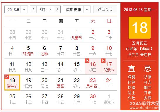 2018端午节是几月几号?端午节放假安排几天2018【图】