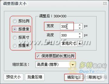 使用iSee调整图片尺寸的详细操作方法