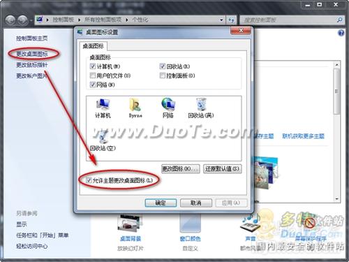 Windows 7系统主题默认还原的解决办法