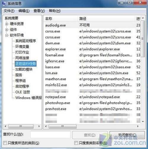 让Windows 7揪出每一个暗中运行程序