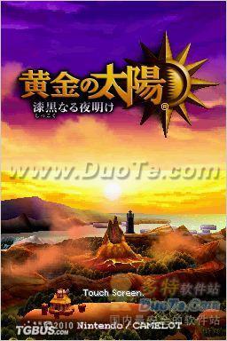 《黄金太阳 漆黑的黎明》第一章图文攻略