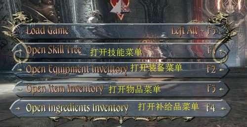 《两个世界2》菜单选项翻译
