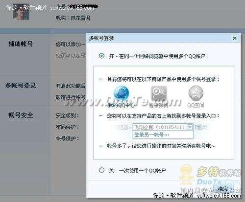 玩家必看 多账号登录 快速刷QQ农场升级
