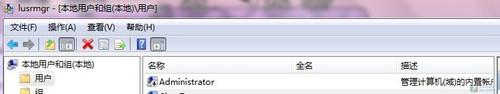 windows7标准账户开启隐藏的Admin账户