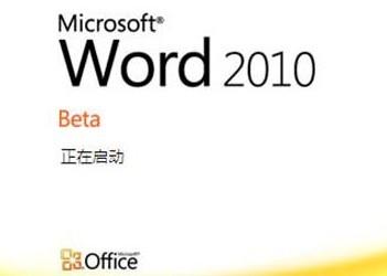 个性自定义 让Word2010满足你的需求
