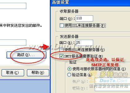 勾选smtp服务器要求身份验证