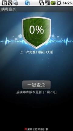 双核病毒查杀功能!QQ安全助手1.4体验