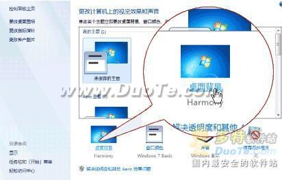 教你制作会动的 Windows 7 桌面墙纸