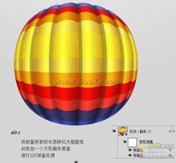 Photoshop 7步制作一个热气球