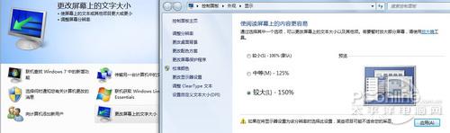 Windows7入门
