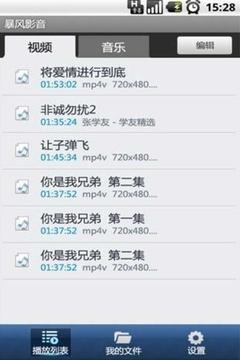 暴风影音手机版 支持Android系统