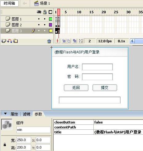 Flash和ASP实现的用户登录/注册程序
