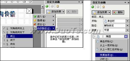 妙用WPS演示2005 制作横波演示动画