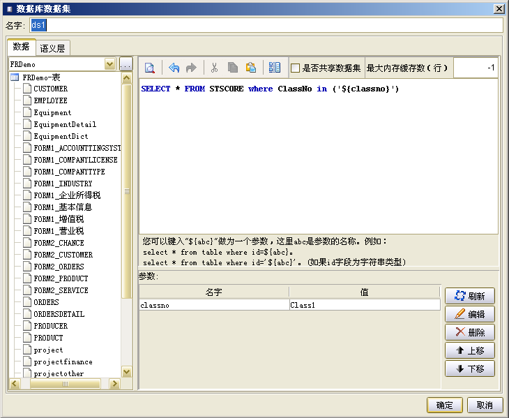java报表工具数据集