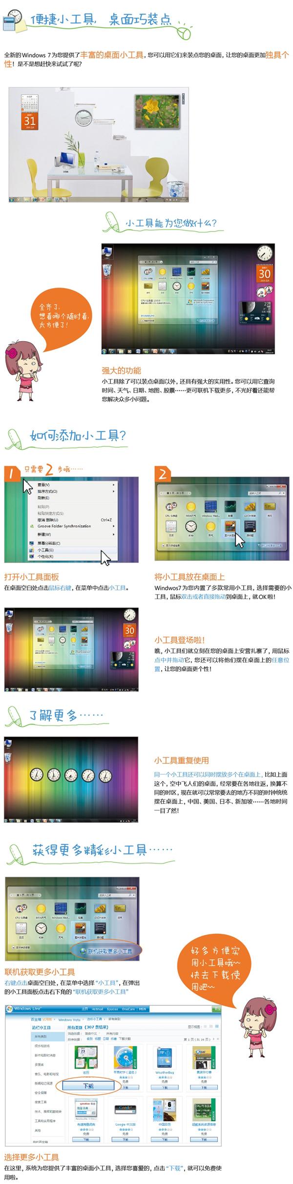 Windows 7漫画专辑:便捷小工具