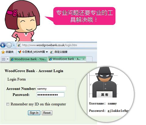 Windows 7漫画专辑:保护网购安全