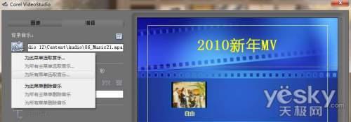 制作全家福MV(2)