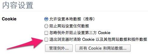 新Chrome直接删除Flash产生的cookies
