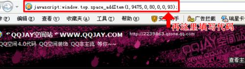 QQ空间免费代码 让花藤变小的代码