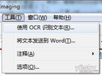 Office自带OCR识别程序转扫描资料为word